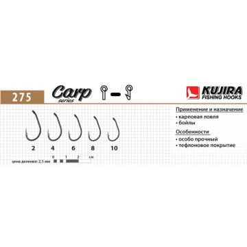 Крючки Kujira Carp 275 TF № 10 (6 шт.) тефлон
