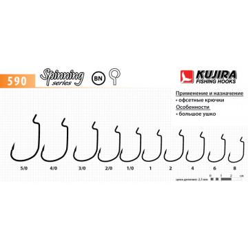 Крючки Kujira Spinning 590 BN №1 (5 шт.) офсетный