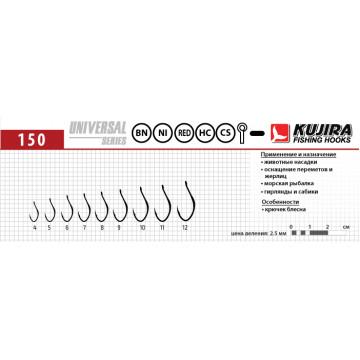 Крючки Kujira Universal 150 Go № 12 (8 шт.)