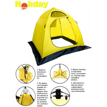 Палатка зимняя HOLIDAY Easy Ice 150x150x130 см, Желтый